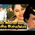 Allah Meherban to Gadha Pahelwan Full Movie | Shakti Kapoor Hindi Comedy Movie | Kader Khan Movie