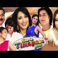 Karlo Time Pass Yaar Full Movie | Latest Hindi Comedy Movie | Tiku Talsania | Ketki Dave|Comedy Film
