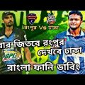 বাশ দিমু | Dhaka Dynamites Vs Rangpur Riders | Bpl 2019 Bangla Funny Dubbing | Mama Problem