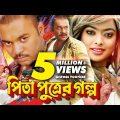 Pita Puttrer Golpo | Bangla Full Movie | Maruf | Sahara | Rozina | Misha Sawdagor | Kazi Hayat