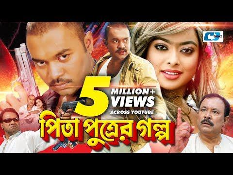 Pita Puttrer Golpo   Bangla Full Movie   Maruf   Sahara   Rozina   Misha Sawdagor   Kazi Hayat