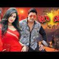Khuda Judda – ক্ষুদে যোদ্ধা | Ferdous | Popi | Bangla Full Movie | Rtv Movies