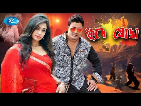 Khuda Judda – ক্ষুদে যোদ্ধা   Ferdous   Popi   Bangla Full Movie   Rtv Movies
