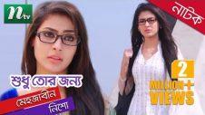 Bangla Natok- Shudhu Tor Jonno (শুধু তোর জন্য) | Mehjabin, Afran Nisho by Shakhawat Manik