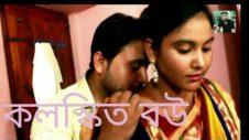 kolonkito bou। কলস্কিত বউ। bangla natok 2019। bengali short film। Biplob Tv