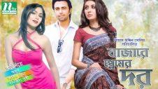 Bangla Natok – Bazare Premer Dor (বাজারে প্রেমের দর) | Apurba & Sabina Rima | Drama & Telefilm