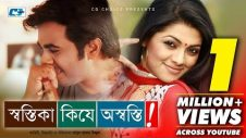 Shosthika Kije Oshosthi | Apurba | Tisha | Elora | Mithu | Parvin Akter | Bangla Natok