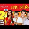 Home Service | Bangla Natok | Full HD | Hasan Masud | Queen Rahman