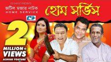 Home Service | Bangla Natok | Full HD | Hasan Masud | Queen Rahman