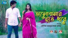 Valobashar Haat Dhore | ভালোবাসার হাত ধরে | Tawsif Mahbub | Safa Kabir | Rtv Drama Special