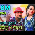 Bangla Funny Song – Amra Puran Dhakar Pola | Bangla Music Video