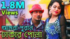 Bangla Funny Song – Amra Puran Dhakar Pola | Bangla Music Video