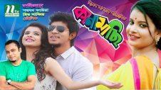 Romantic Bangla Natok: Kanamachi l Towsif, Shobnom Fariya & Mishu Sabbir l New Bangla Natok