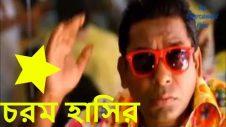 Mosharraf Karim TOP Funny Video Clips Bangla Natok Scene HD – চরম হাসির ভিডিও