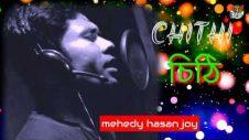 Chithi   চিঠি   Mehedy Hasan Joy   New Bangla Music Video 2018    Mehedy Media