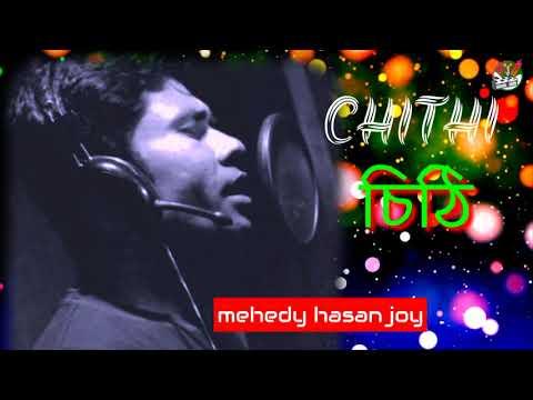 Chithi | চিঠি | Mehedy Hasan Joy | New Bangla Music Video 2018  | Mehedy Media