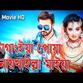 Chittagainga Powa Noakhailla Maiya | Bangla New Full Movie 2019 | Sakib Khan | Bubli