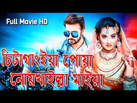 Chittagainga Powa Noakhailla Maiya   Bangla New Full Movie 2019   Sakib Khan   Bubli