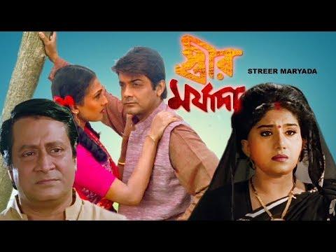 Streer Maryada  স্ত্রীর মর্যাদা  Bengali full Movie   evergreen hits   oporadhi 2