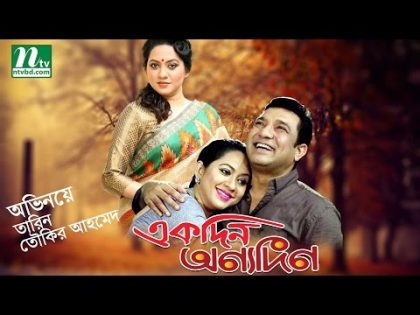 New Bangla Natok: Ekdin Onnodin | Tarin | Tawkir Ahmed by Tuhin Abanta