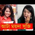bangla new rap song 2017 | Ata Moyda Shuji | Official Music Video | Bangla New Song | 2017