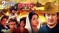 Nawab । নবাব | Bengali Full Movie | Ranjit Mallick