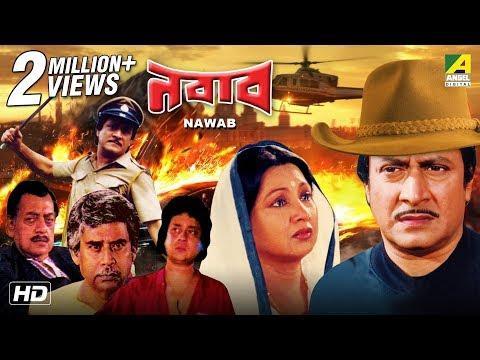 Nawab । নবাব   Bengali Full Movie   Ranjit Mallick
