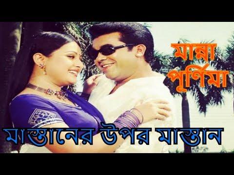 Mastaner Upor Mastan (মাস্তানের উপর মাস্তান) Bangla Full Movie By Manna
