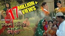 Nokshi Kathar Math Bangla literature Film | Bangla Natok 2018 HD| Chanchal Chowdhury, Farhana mili