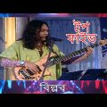 Best of Biplob| Top5 | Music Show | Bangla Song Biplob | Biplob Video Song