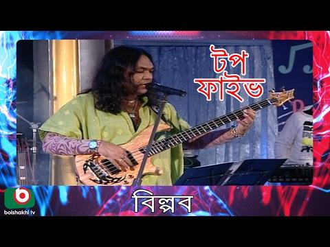 Best of Biplob| Top5 | Music Show | Bangla Song Biplob | Biplob Video Song