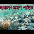 জাফলং , সিলেট | Jaflong Full Travel Guide , How To Go , Cost | Travel Bangladesh ,Sylhet Tour Part 1