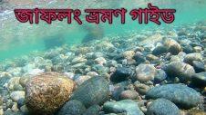 জাফলং , সিলেট | Jaflong Full Travel Guide , How To Go , Cost | Travel Bangladesh ,Sylhet Tour Part 1