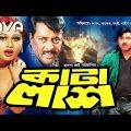 Kata Lash | কাটা লাশ | Rubel | Shahnaz | Mayuri | Bangla Full Movie