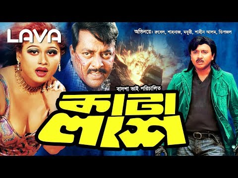 Kata Lash   কাটা লাশ   Rubel   Shahnaz   Mayuri   Bangla Full Movie