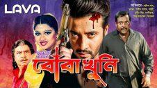 Boba Khuni | বোবা খুনী | Shakib Khan, Munmun, Dipjol | Bangla Full Movie