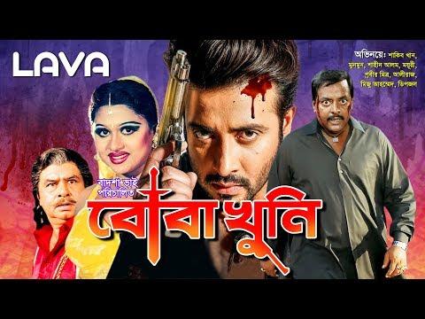 Boba Khuni   বোবা খুনী   Shakib Khan, Munmun, Dipjol   Bangla Full Movie