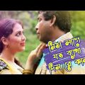 Bangla Song – Mitha Lage | মিঠা লাগে |  Music Video | Mosharraf Karim | Rtv Music