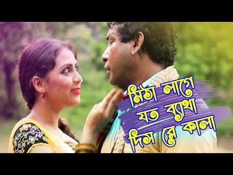 Bangla Song – Mitha Lage | মিঠা লাগে |  Music Video | Mosharraf Karim | Rtv Music