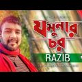 Jamunar Chor | Razib | Ayon Chaklader | Anander Gaan | Bangla Music Video Song 2018