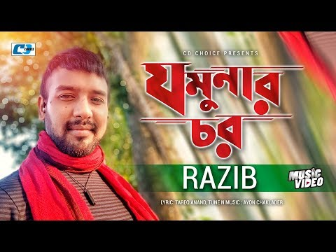 Jamunar Chor | Razib | Ayon Chaklader | Anander Gaan | Bangla Music Video Song 2018