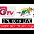 BPL Live 2019 || bpl Live Cricket Match || Bangladesh Premier Leagues 2019