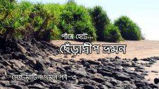 Chera Dip সেন্টমাটিন,  ছেড়াদ্বীপ । Travel Guide 2018। Bangladesh