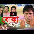 Boka Chele | বোকা ছেলে । Akhomo Hasan । Bangla Natok 2018