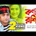 Konna Rashi | কন্যা রাশি | Bangla Natok 2019 | Ft Akhomo Hasan & Rikta | Juel Hasan