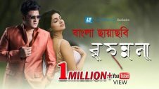 Brihonnola (বৃহন্নলা) Bangla Full Movie | Murad Parvez | Ferdous, Sohana Saba