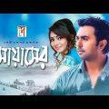Bangla Natok | Sowaser | ft Apurbo, Prova, Dr. Azaz, Monira Mithu