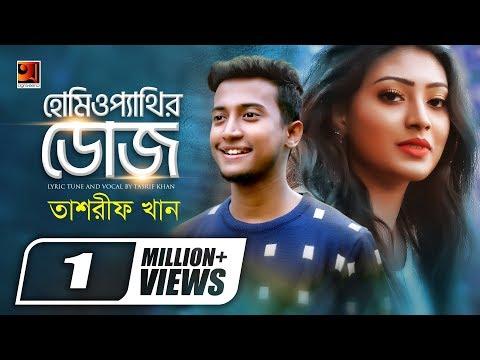Homeopathir Dose | by Tasrif Khan | Manju Ahmed | New Bangla Song 2019 | Official Music Video