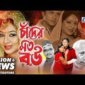 Chader Moto Bou | Bangla Full Movie | Riaz | Sabnur | Misha Showdagor | A.T.M Shamsuzzaman