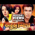 Abujh Shishu | Bangla Full Movie | Manna | Moushumi | Resi | Dighi | Kazi Hayat | Pintu | Rojoni